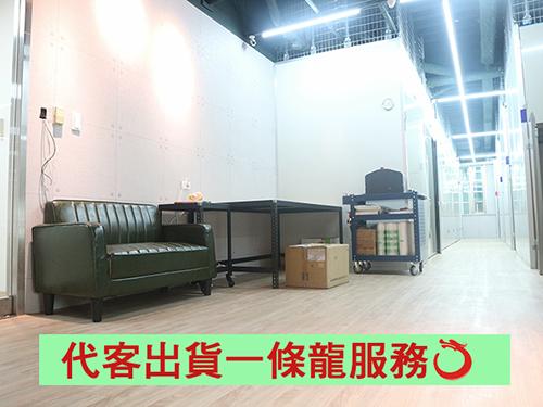 汐科站代客出貨一條龍服務